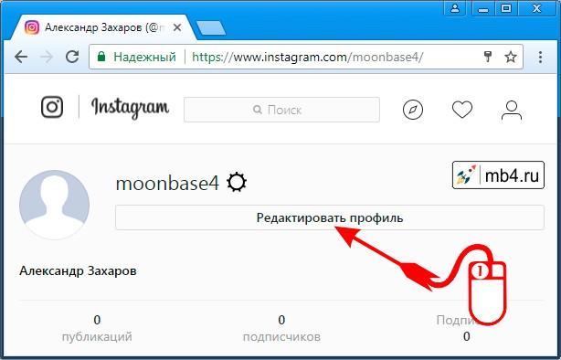 redaktirovanie profilya v instagram s telefona i kompjutera
