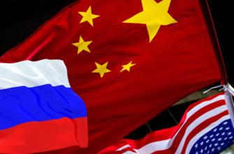 rossiya i kitaj prigotovilis razmazat ekonomiku ssha rossiya i kitaj prigotovilis razmazat ekonomiku ssha