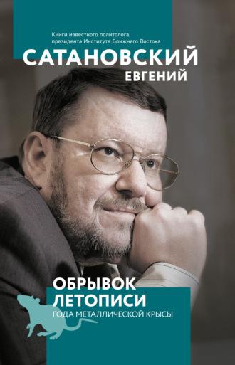 satanovskij turciya pobaivaetsya rossiju probovat na zub