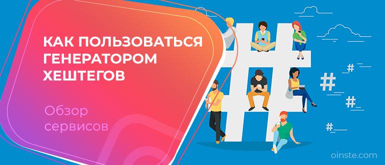 servisy po podboru topovyh heshtegov dlya instagram vybor i oformlenie