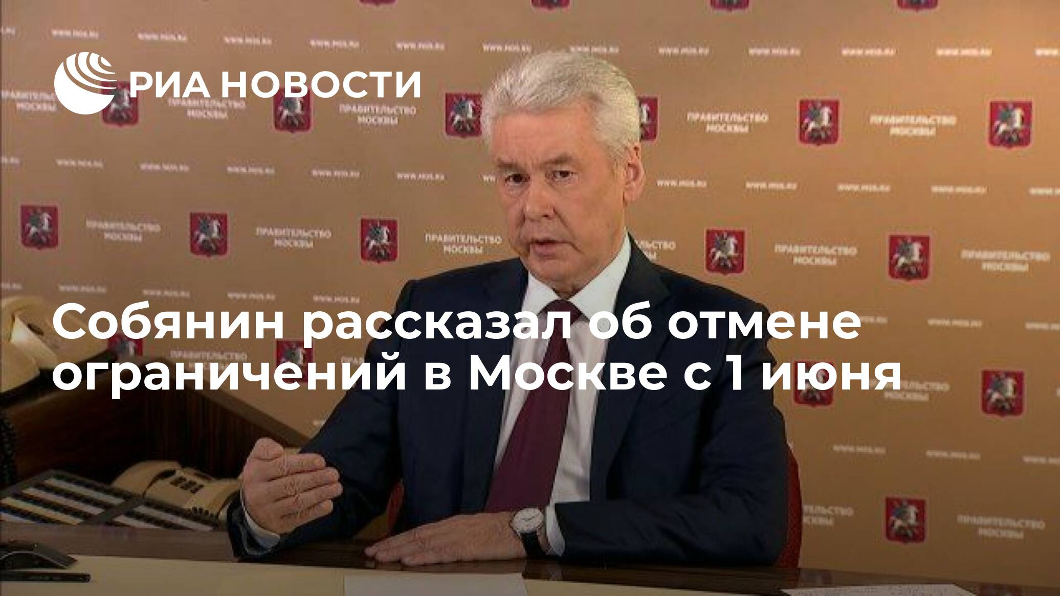 sobyanin snimaet ogranicheniya v moskve s 1 ijunya ljudi mogut vyjti na rabotu