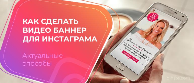 sozdaem ceplyajushhij video banner dlya instagram razrabotka insta bannerov