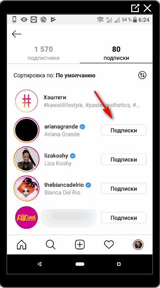 sposoby otpisatsya v instagrame ot vseh podpisok