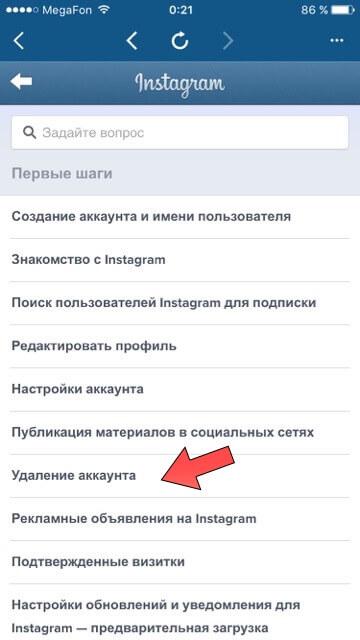 sposoby udaleniya stranicy v instagrame navsegda