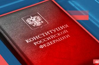 stalo izvestno kakie imenno popravki v konstituciju vyzyvajut voprosy u naseleniya