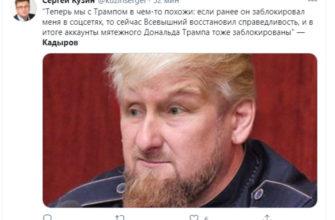 teper my s trampom stali ochen pohozhi ramzan kadyrov poshutil nad prezidentom ssha