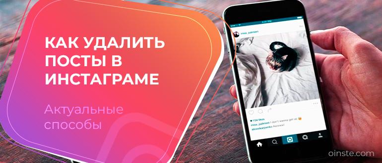 udalenie publikacij v instagram na kompjutere i telefone rabochie sposoby