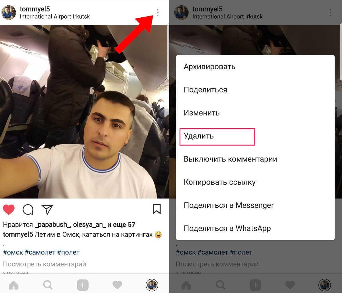 udalyaem foto v instagram cherez kompjuter vse posty srazu