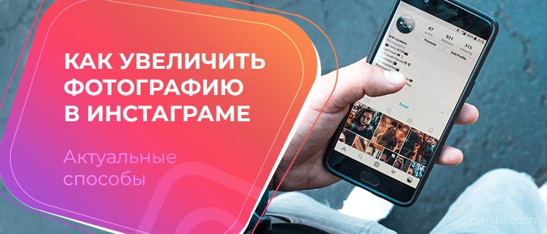 uvelichenie foto v instagram na android ajfon i kompjutere