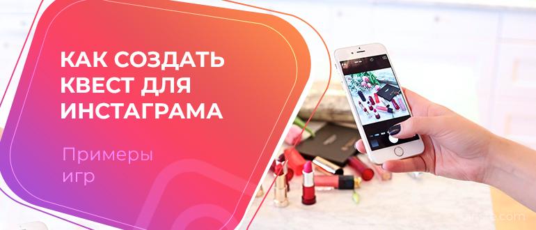 voprosy s ciframi dlya instagram v storis v chem polza