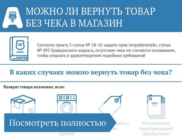 vozvrat dzhinsov v magazin mozhno li vernut kak sdat bez cheka i birok obratno po zakonu
