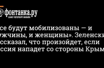 vse budut mobilizirovany i muzhchiny i zhenshhiny budem srazhatsya zelenskij vyskazalsya o konflikte s rf