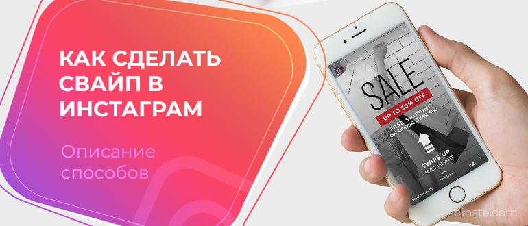 vse sposoby sdelat svajp v instagram i obojti ogranicheniya