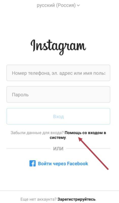 vse sposoby vosstanovleniya dostupa k profilju instagram