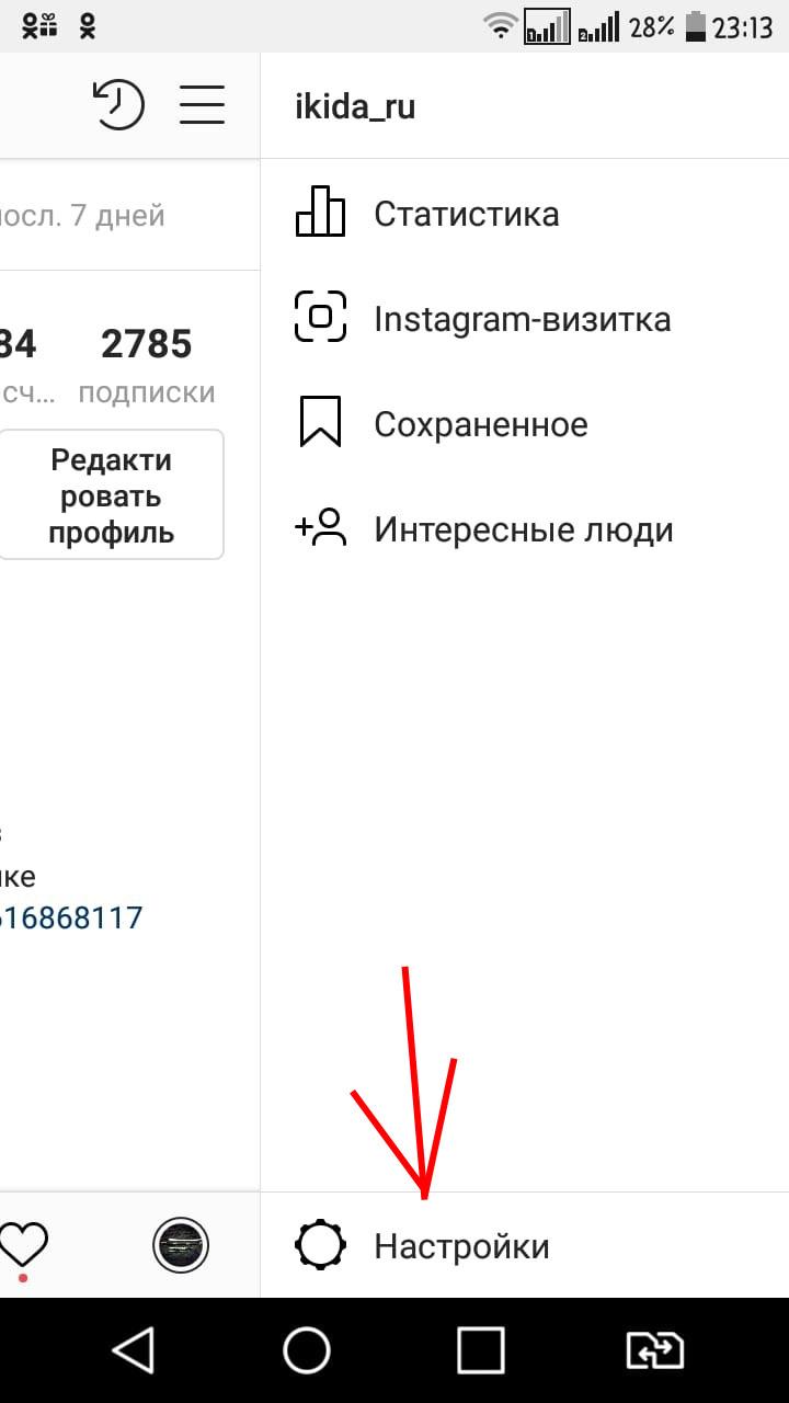 vse sposoby vyhoda iz akkaunta v instagram