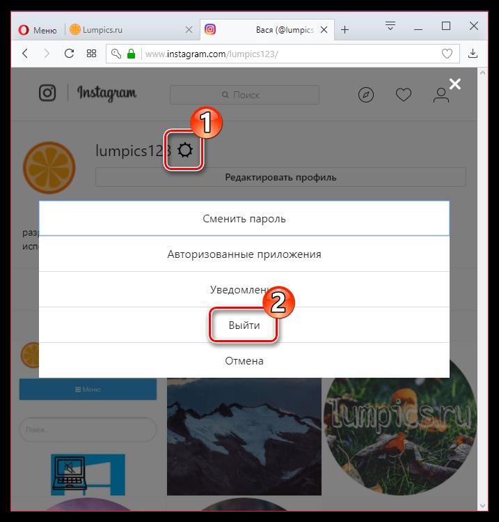 vse sposoby vyjti iz profilya instagram na pk