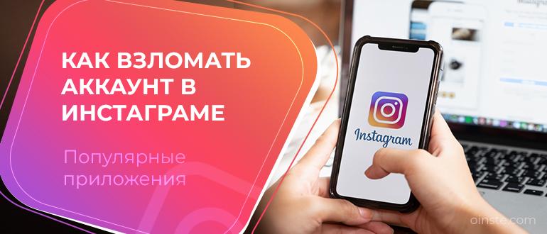 vzlom instagram akkaunta rabochie programmy dlya vzloma