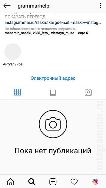 zablokirovannyj polzovatel v instagram chto on vidit i gde ego iskat