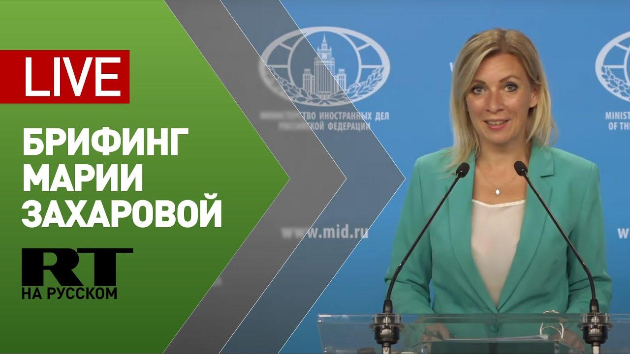 zaharova vystupila s novym zayavleniem o mezhdunarodnyh puteshestviyah