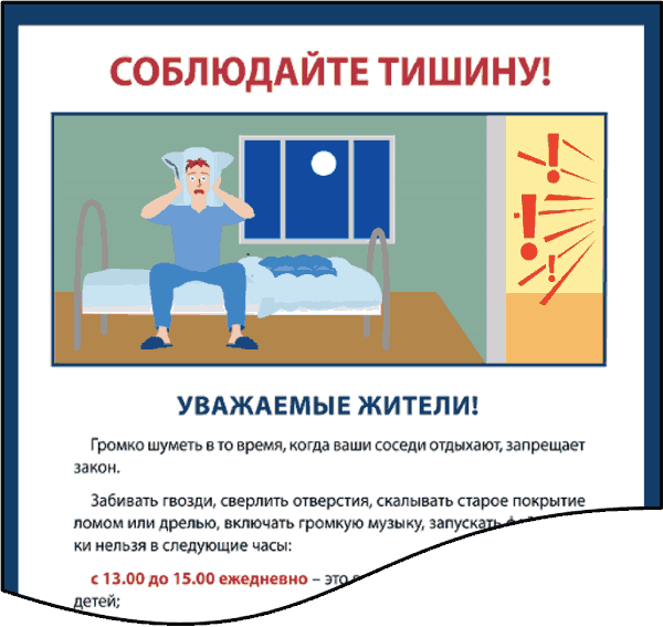 zakon o tishine v krasnodarskom krae v mnogokvartirnom dome chastnom sektore