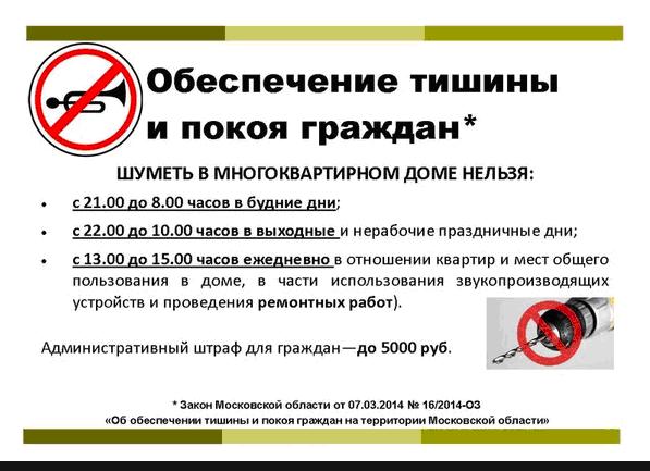 zakon o tishine v moskve v mnogokvartirnom dome oficialnyj tekst