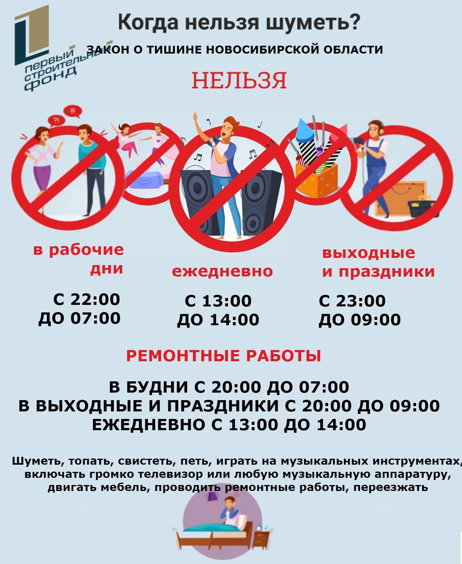 zakon o tishine v novosibirske i novosibirskoj oblasti rezhim