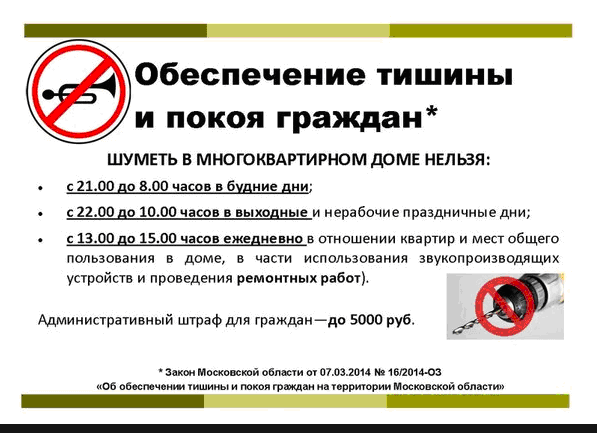 zakon o tishine v smolenskoj oblasti do skolki shumet v mnogokvartirnom dome