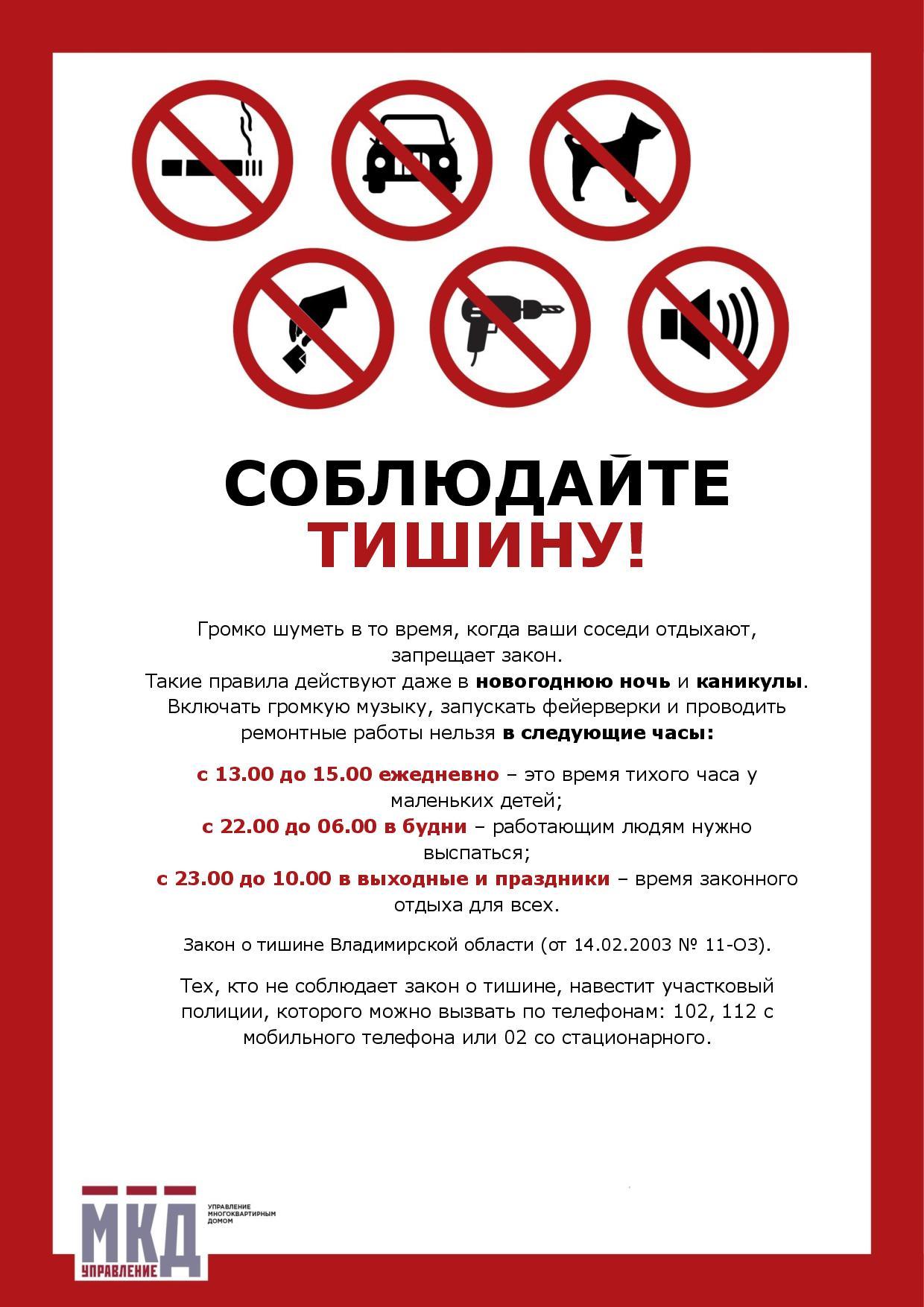 zakon o tishine v sverdlovskoj oblasti i ekaterinburge v mnogokvartirnom dome