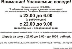 zakon o tishine v tatarstane v chastnom i v mnogokvartirnom domah