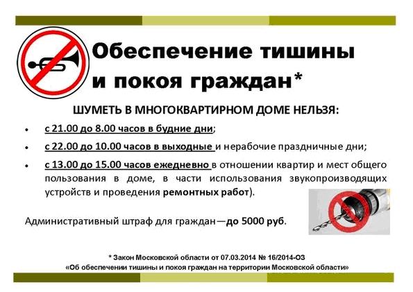 zakon o tishine v ulyanovskoj oblasti rezhim do skolki mozhno shumet vremya