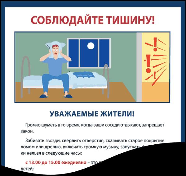 zakon o tishine v voronezhe i voronezhskoj oblasti mnogokvartirnyj dom