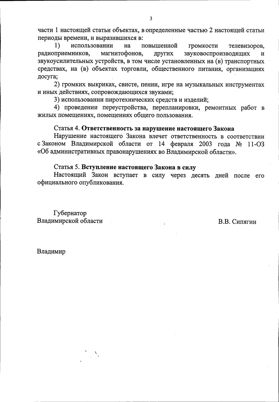 zakon o tishine vo vladimirskoj oblasti oficialnyj tekst rezhim chasy dlya shuma