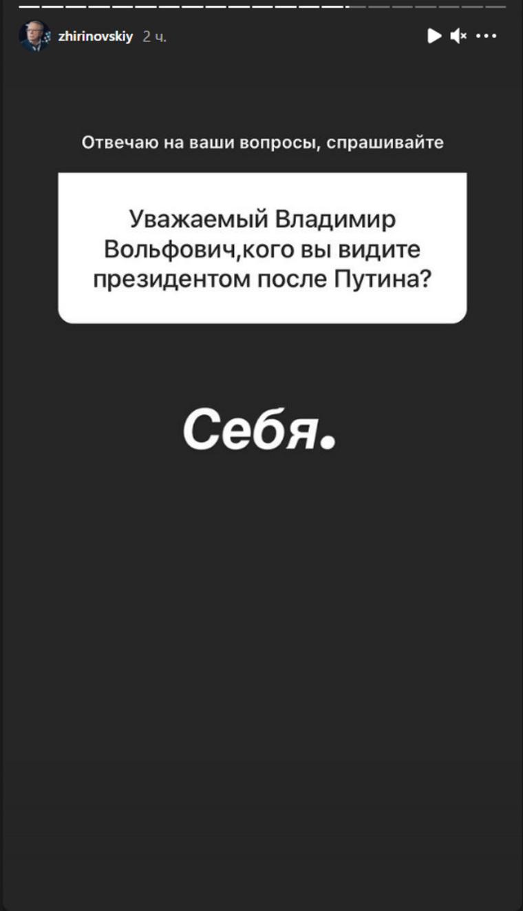 zhirinovskij nazval imya sledujushhego prezidenta rossii