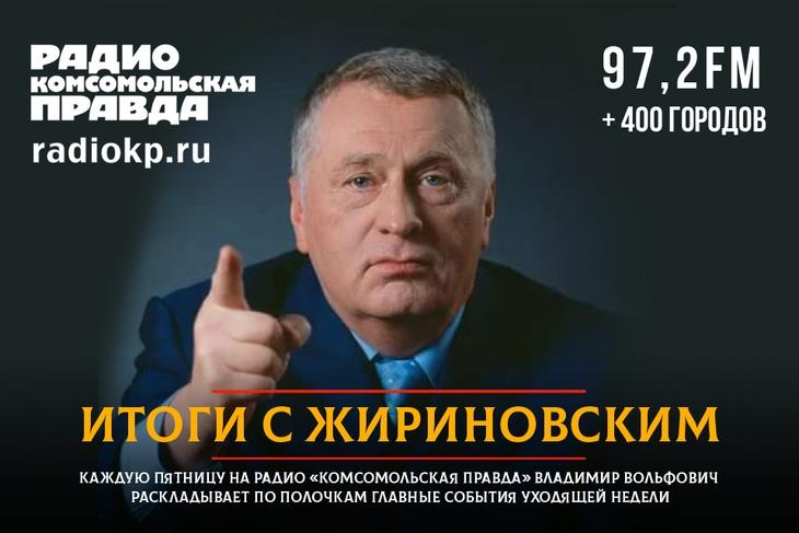 zhirinovskij obyasnil raznicu korrupcii v rossii i na zapade