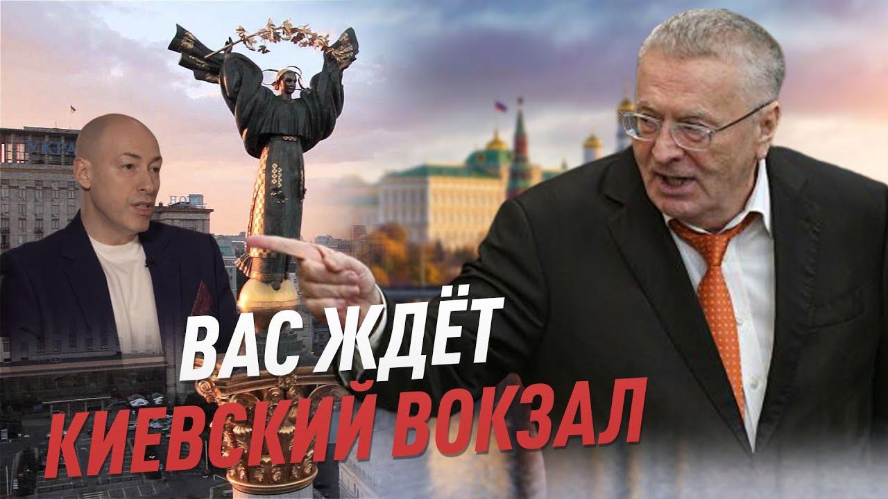 zhirinovskij razmazal ukrainca dmitriya gordona v pryamom efire
