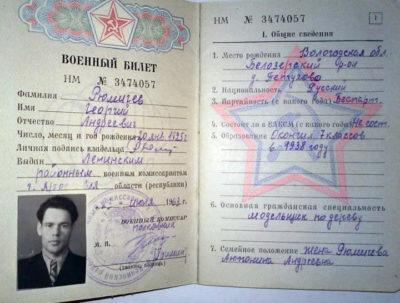 dokumenty dlya polucheniya voennogo bileta v 2021 godu