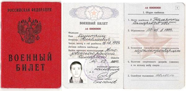 kak vosstanovit pasport bez voennogo bileta v 2021 godu