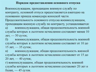 osnovnye polozheniya prava i pravila uchebnogo otpuska voennosluzhashhego