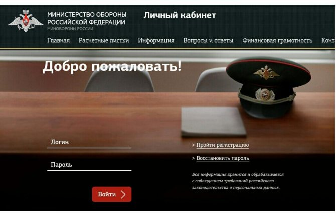 osobennosti lichnogo kabineta dlya voennosluzhashhego