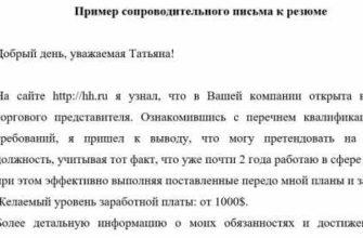 primer soprovoditelnogo pisma k rezjume