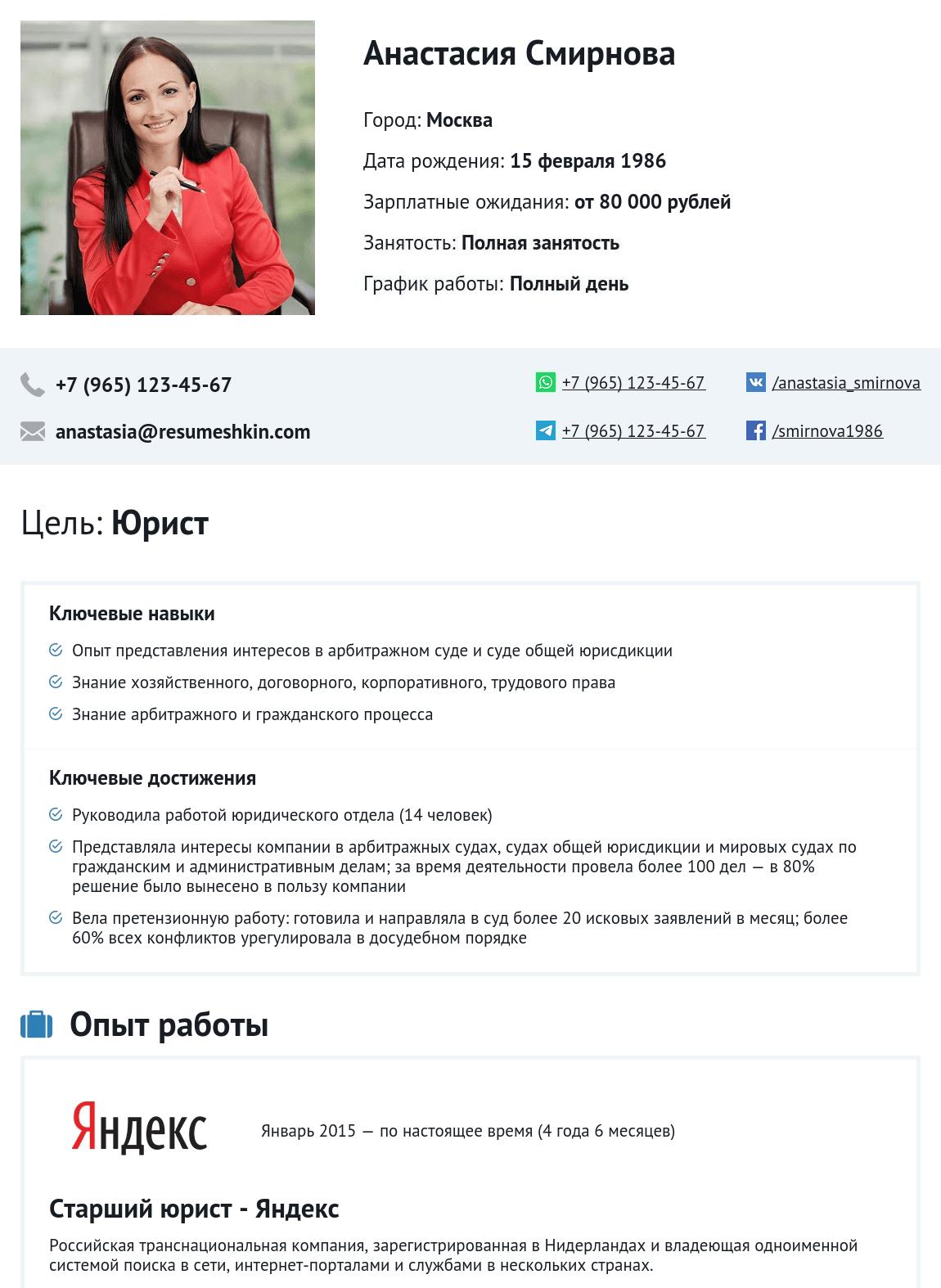 professionalnye navyki prodavca v rezjume