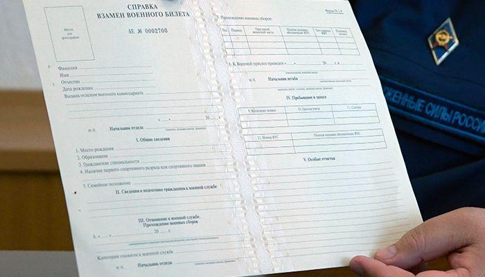 spravka uklonista vmesto voennogo bileta v 2021 godu